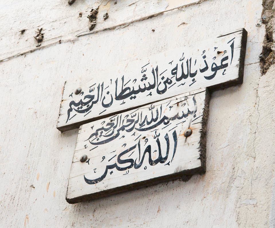 arabic street sign in Stonetown